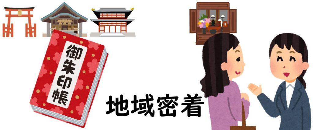 多摩地域には地域密着型の仏壇店が多い