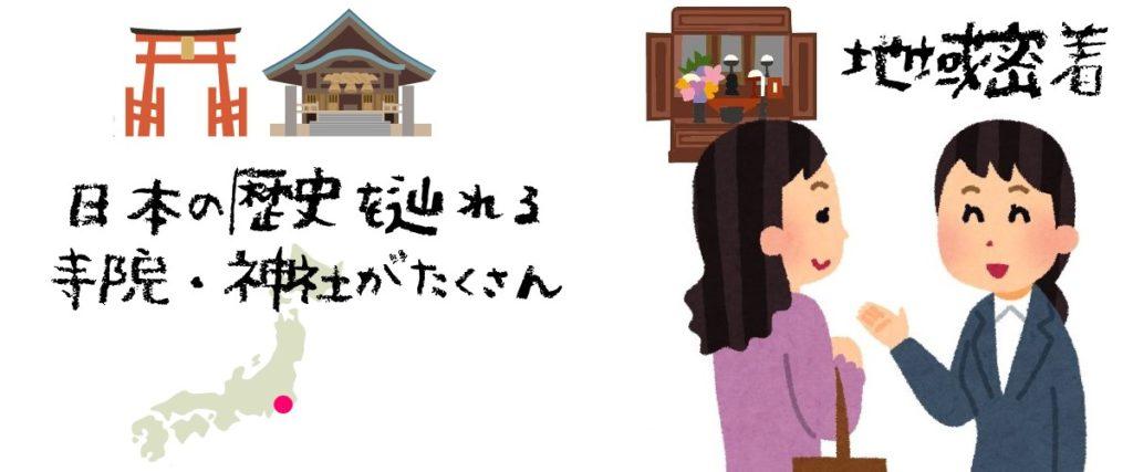 川崎エリアの仏壇
