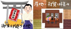渋谷エリアの仏壇の特徴