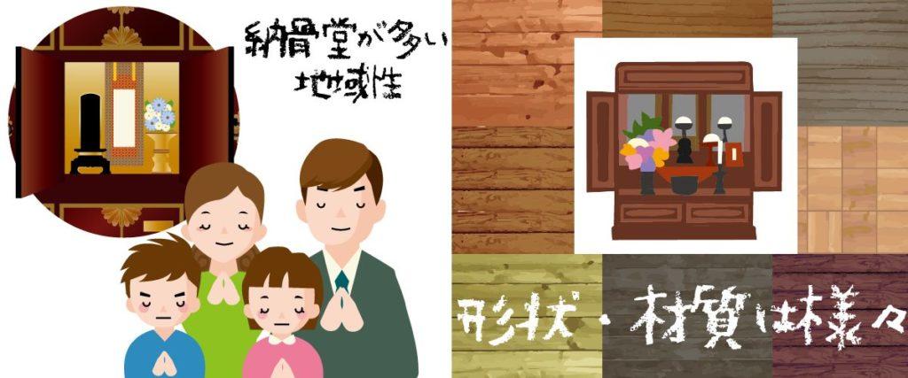 新宿区エリアのお仏壇の特徴
