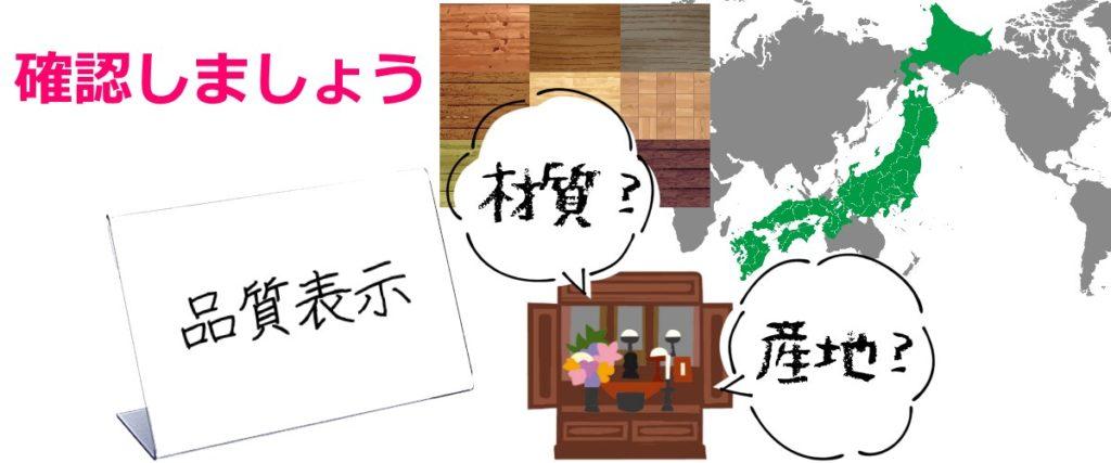 横浜市の仏壇の特徴