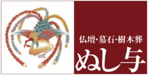 ぬし与仏壇店