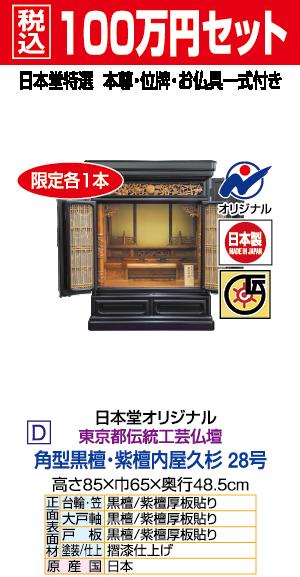 100万円お仏壇セット