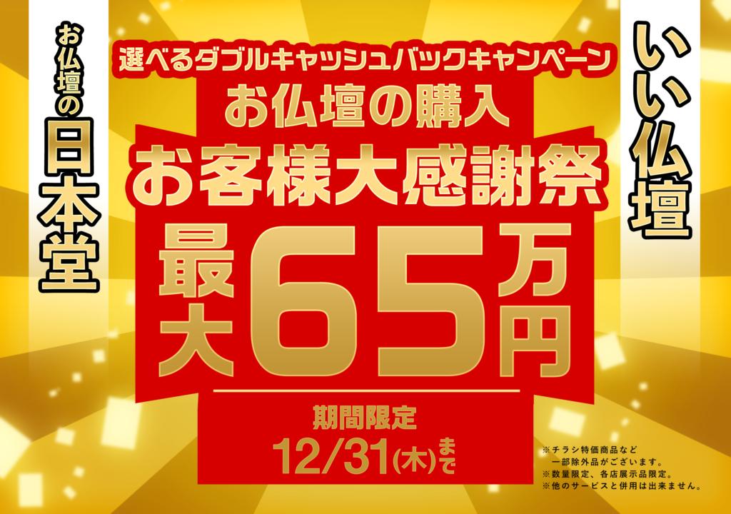お仏壇の日本堂 選べるダブルキャッシュバックキャンペーン