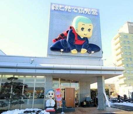 ほこだて仏光堂 角田店