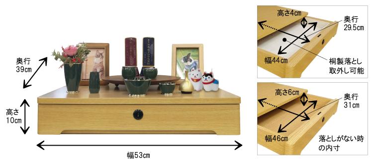 日本堂オリジナルお参り壇