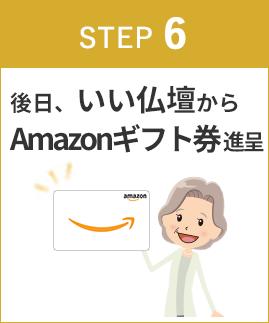STEP6 後日、Amazonギフト券プレゼント!
