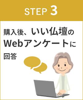 いい仏壇のwebアンケートに回答